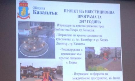 Снимка:община Казанлък
